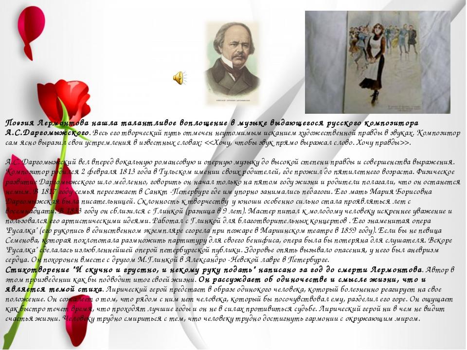Поэзия Лермонтова нашла талантливое воплощение в музыке выдающегося русского...