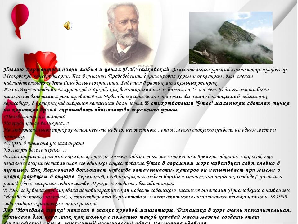Поэзию Лермонтова очень любил и ценил П.И.Чайковский. Замечательный русский к...