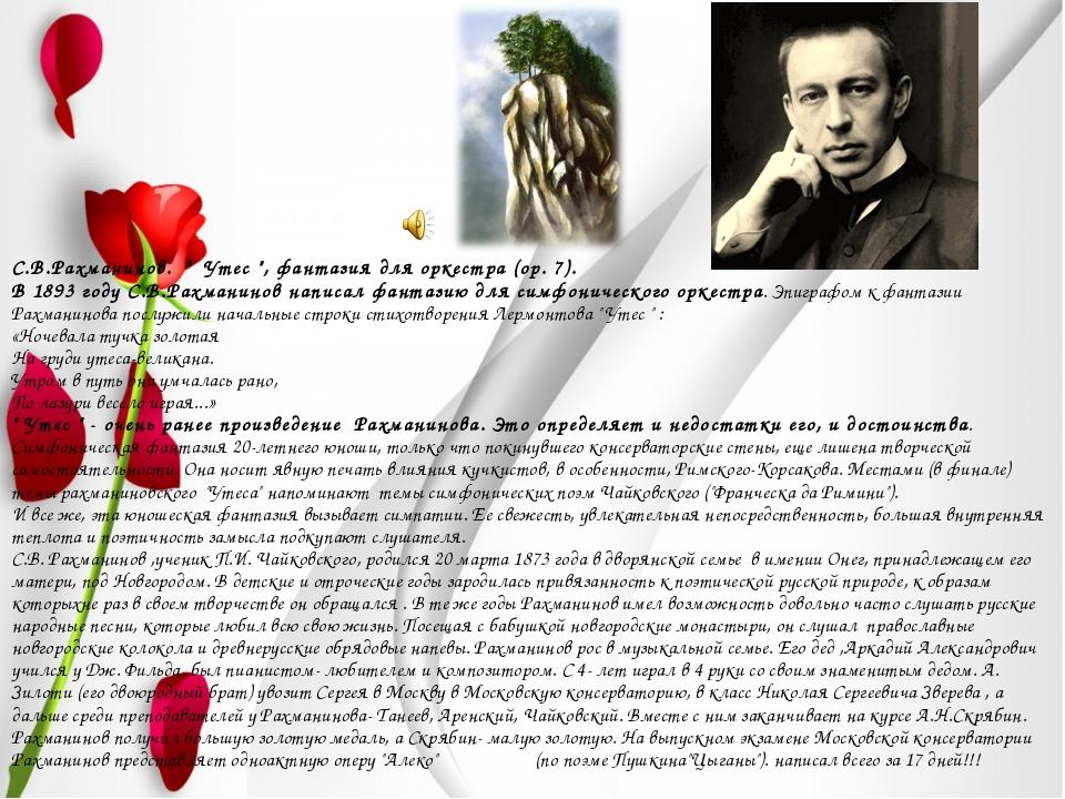 """С.В.Рахманинов. """" Утес """", фантазия для оркестра (ор. 7). В 1893 году С.В.Рахм..."""