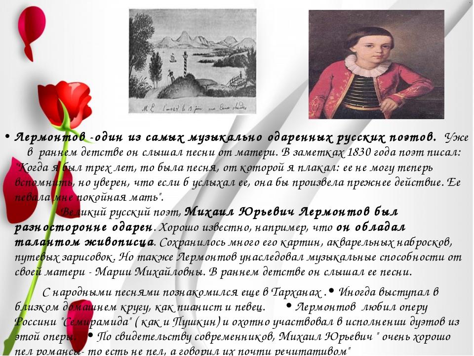 . Лермонтов -один из самых музыкально одаренных русских поэтов. Уже в раннем...