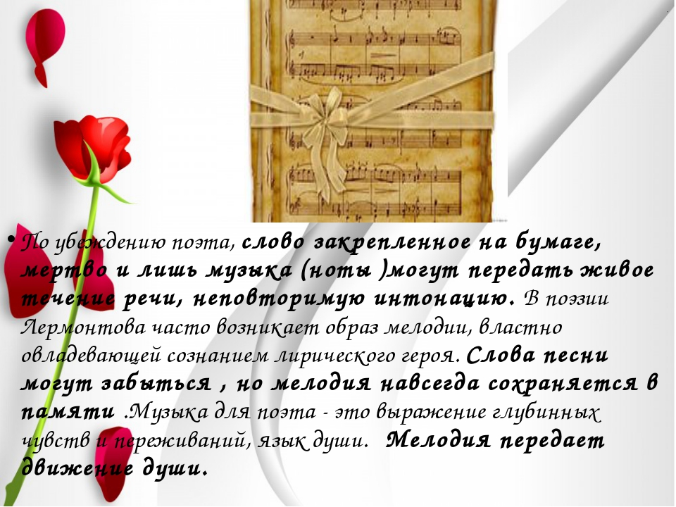 . По убеждению поэта, слово закрепленное на бумаге, мертво и лишь музыка (нот...