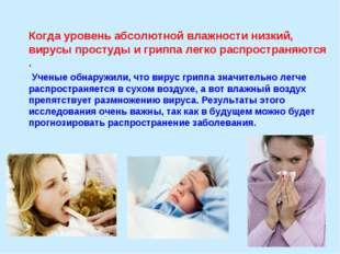 Когда уровень абсолютной влажности низкий, вирусы простуды и гриппа легко