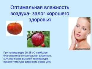Оптимальная влажность воздуха- залог хорошего здоровья При температуре 20-25