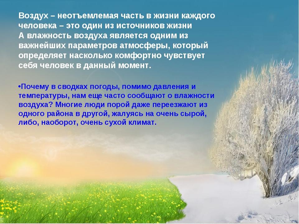 Воздух – неотъемлемая часть в жизни каждого человека – это один из источников...