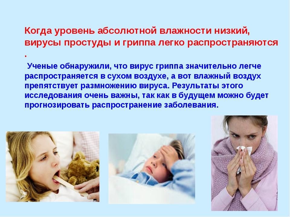 Когда уровень абсолютной влажности низкий, вирусы простуды и гриппа легко...