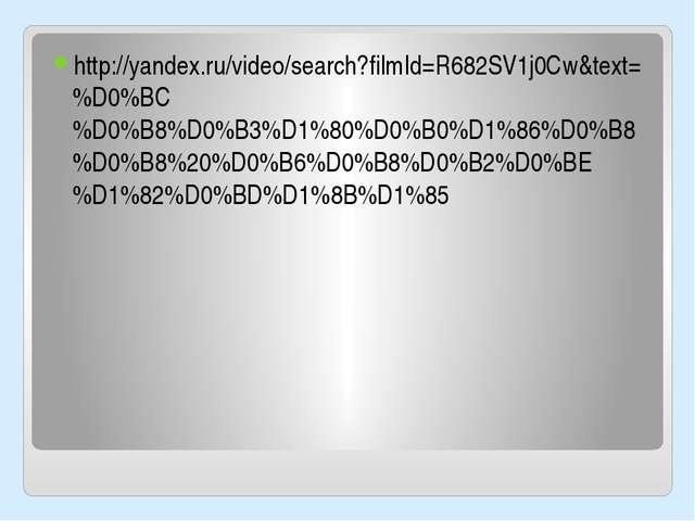 http://yandex.ru/video/search?filmId=R682SV1j0Cw&text=%D0%BC%D0%B8%D0%B3%D1%...