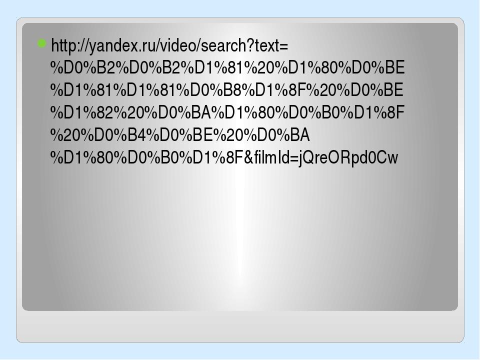 http://yandex.ru/video/search?text=%D0%B2%D0%B2%D1%81%20%D1%80%D0%BE%D1%81%D...