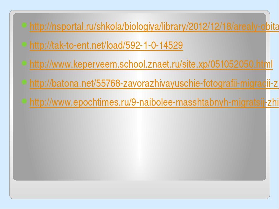 http://nsportal.ru/shkola/biologiya/library/2012/12/18/arealy-obitaniya-migr...