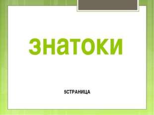 знатоки 5СТРАНИЦА