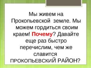 Мы живем на Прокопьевской земле. Мы можем гордиться своим краем! Почему? Дав