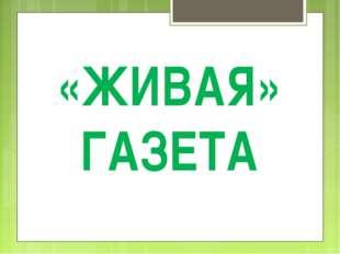 «ЖИВАЯ» ГАЗЕТА