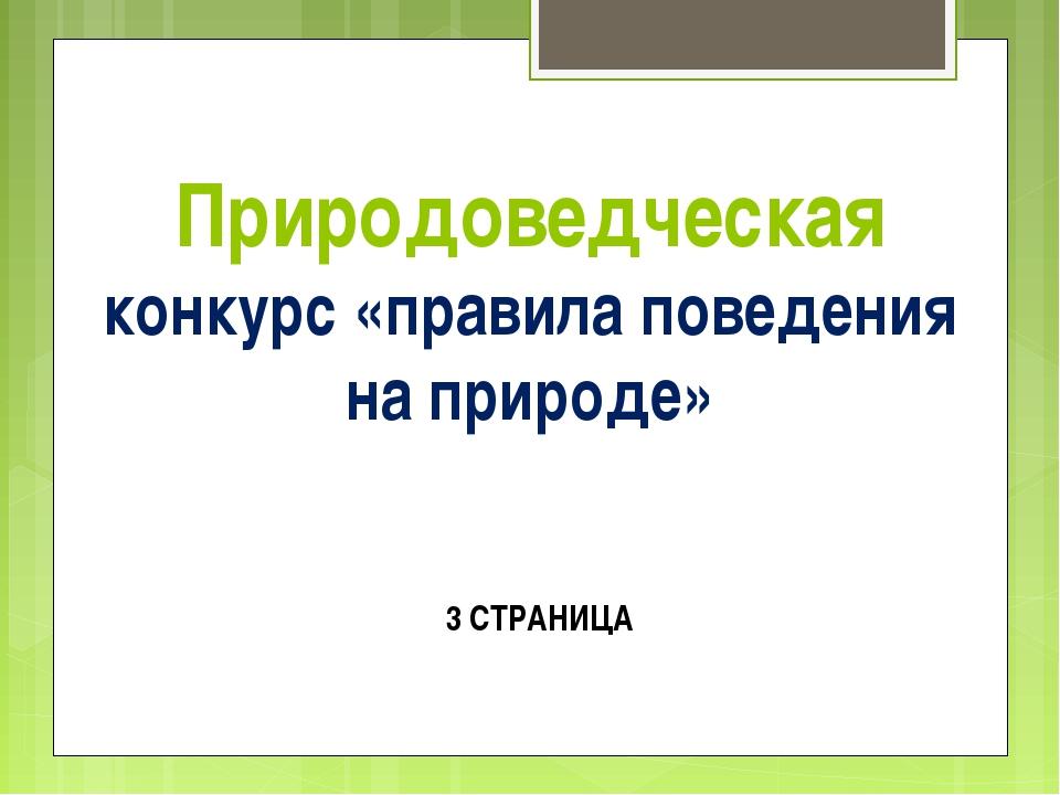 Природоведческая конкурс «правила поведения на природе» 3 СТРАНИЦА