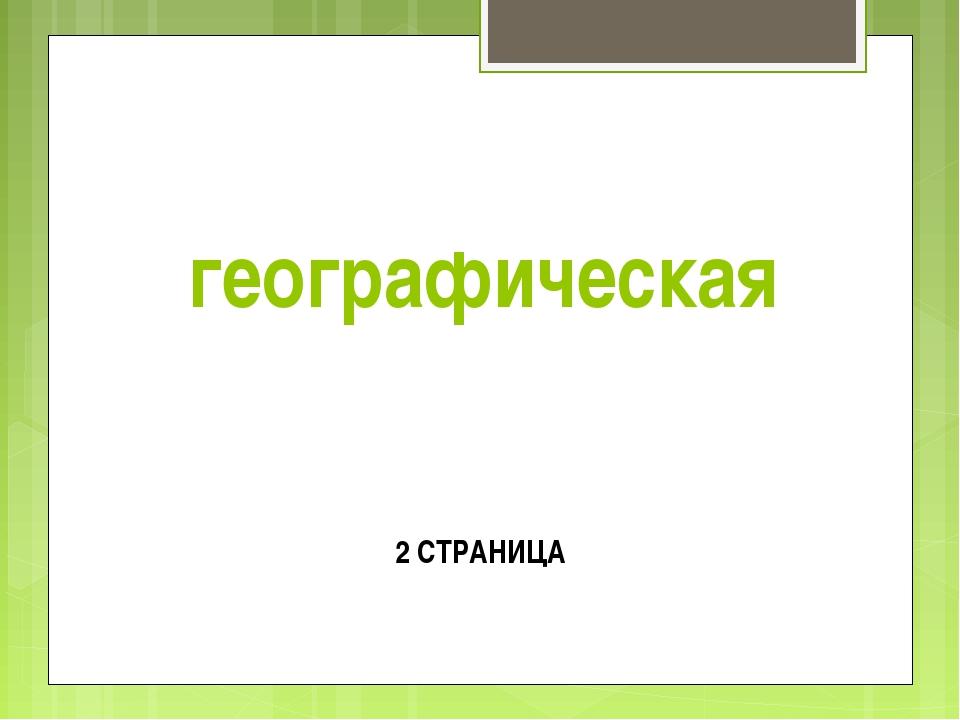 географическая 2 СТРАНИЦА