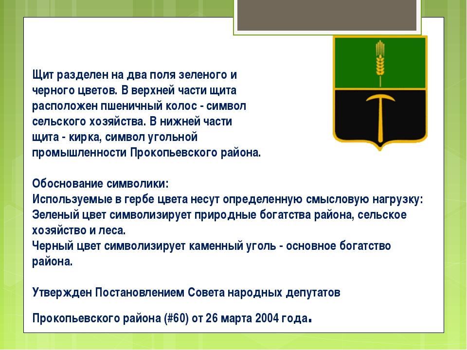 Щит разделен на два поля зеленого и черного цветов. В верхней части щита расп...