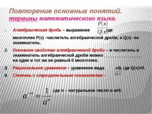 Повторение основных понятий. термины математического языка. Алгебраическая др