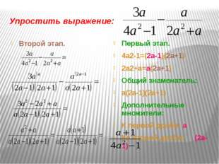 Упростить выражение: Первый этап. 4а2-1=(2а-1)(2а+1) 2а2+а=а(2а+1) Общий знам