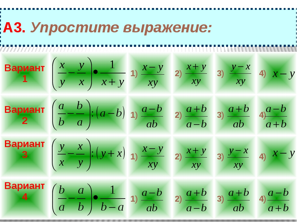 А3. Упростите выражение: Вариант 1 1) 2) 3) 4) Вариант2 1) 2) 3) 4) Вариант 3...