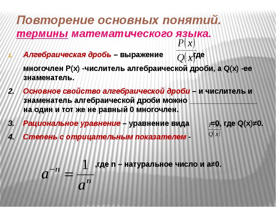 Повторение основных понятий. термины математического языка. Алгебраическая др...