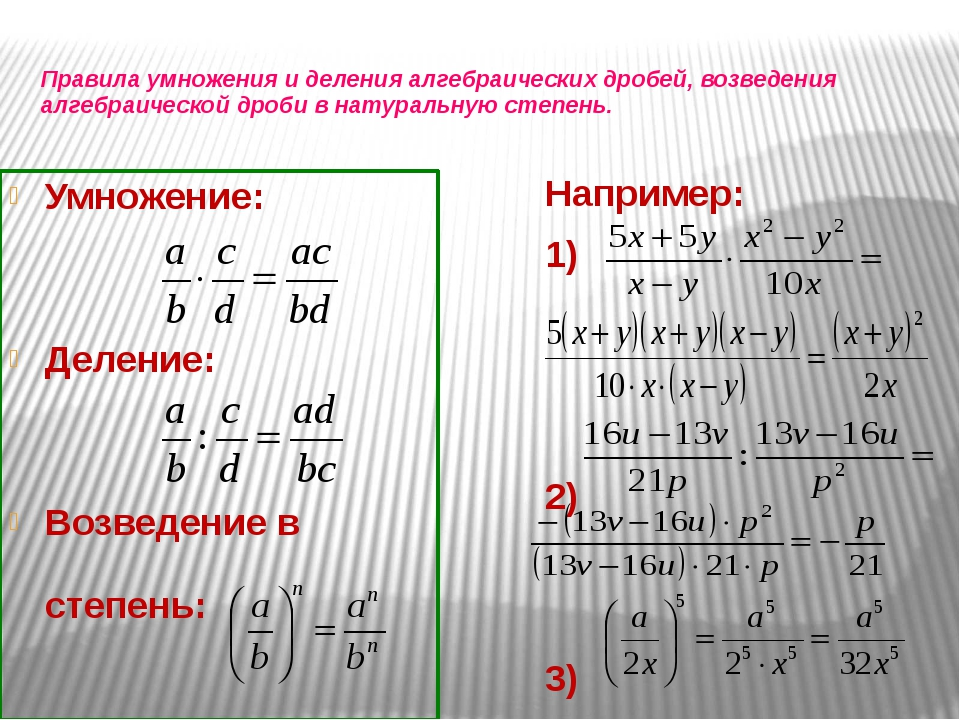 Правила умножения и деления алгебраических дробей, возведения алгебраической...