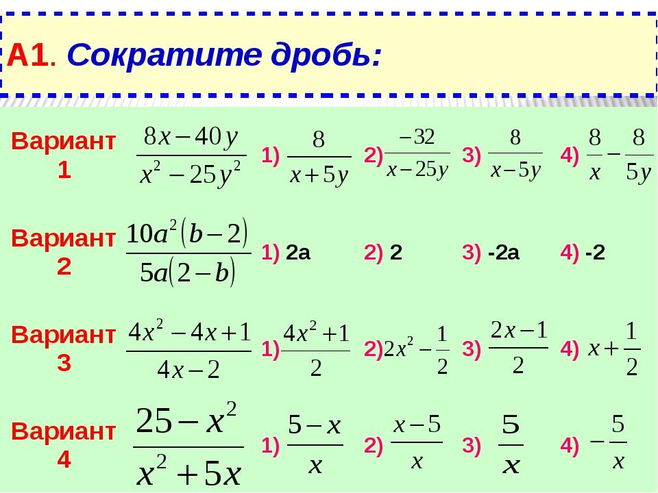 А1. Сократите дробь: Вариант 1 1) 2) 3) 4) Вариант 2 1)2а 2)2 3)-2а 4)-2 Вари...
