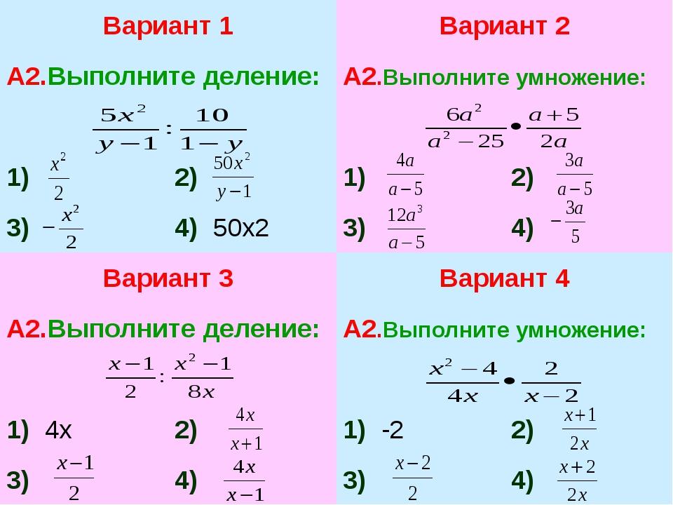 Вариант 1 А2.Выполните деление: 1) 2) 3) 4)50х2 Вариант 2 А2.Выполните умнож...
