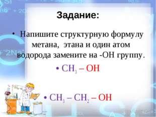 Задание: Напишите структурную формулу метана, этана и один атом водорода за