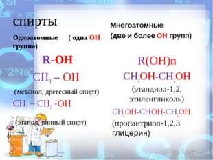 спирты Одноатомные   ( одна ОН группа) R-OH СН3– ОН (метанол, древесный с