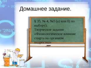 Домашнее задание. § 35, № 4, №5 (а) или б) по выбору). Творческое задание «Фи