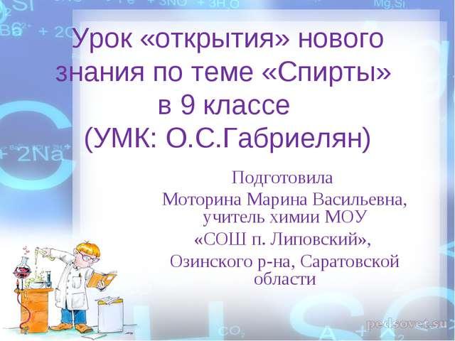 Урок «открытия» нового знания по теме «Спирты» в 9 классе (УМК: О.С.Габриелян...