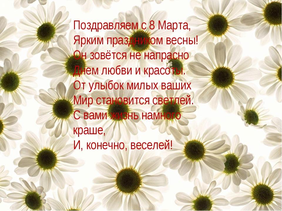 Поздравляем с 8 Марта, Ярким праздником весны! Он зовётся не напрасно Днем лю...