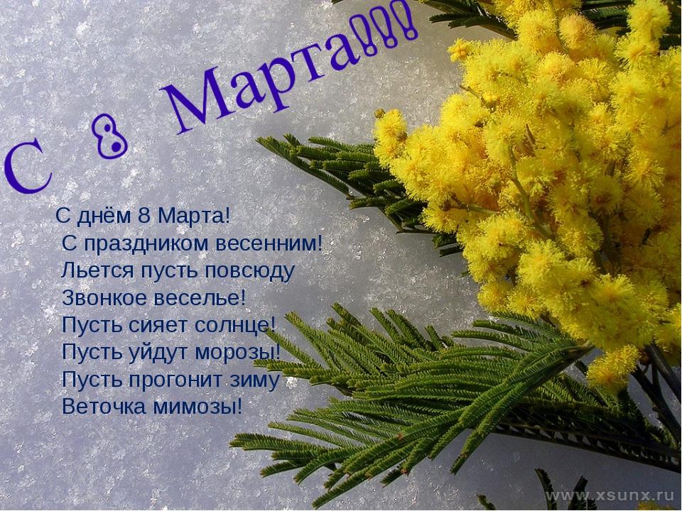 Картинки с днем 8 марта с праздником весенним