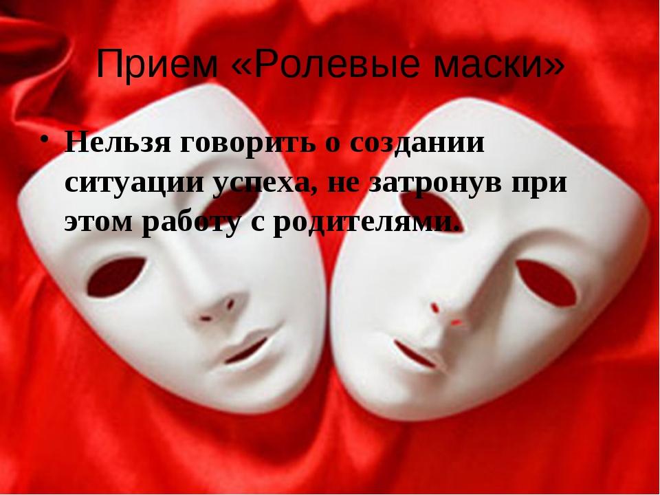 Прием «Ролевые маски» Нельзя говорить о создании ситуации успеха, не затронув...
