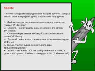 синтез  4.Работа с афоризмами (предлагается выбрать афоризм, который мог бы