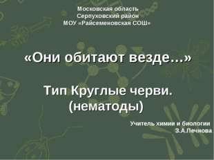 Московская область Серпуховский район МОУ «Райсеменовская СОШ» «Они обитают