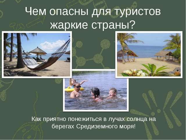 Чем опасны для туристов жаркие страны? Как приятно понежиться в лучах солнца...