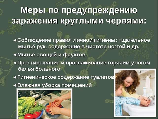 Меры по предупреждению заражения круглыми червями: ◄Соблюдение правил личной...