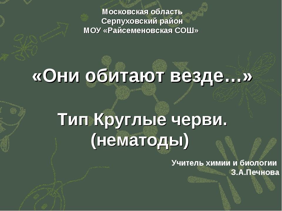 Московская область Серпуховский район МОУ «Райсеменовская СОШ» «Они обитают...