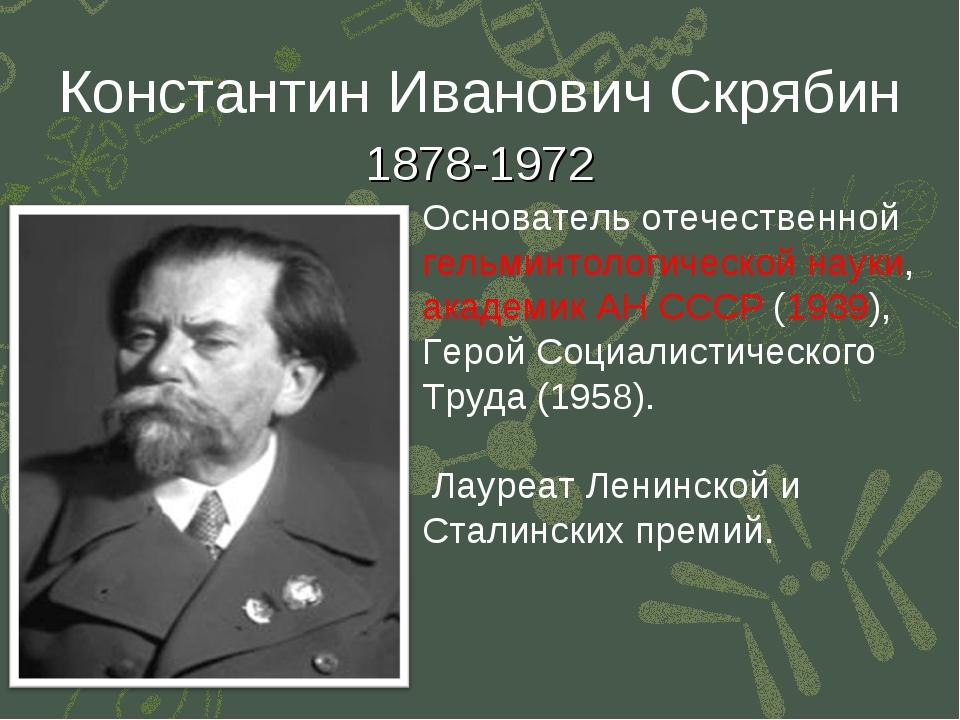 Константин Иванович Скрябин 1878-1972 Основатель отечественной гельминтологич...