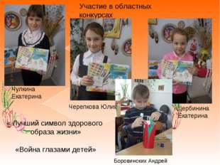 Участие в областных конкурсах Щербинина Екатерина Черепкова Юлия Чулкина Екат