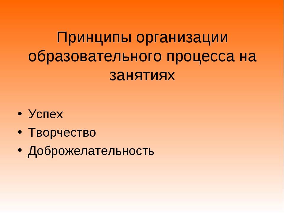Принципы организации образовательного процесса на занятиях Успех Творчество Д...