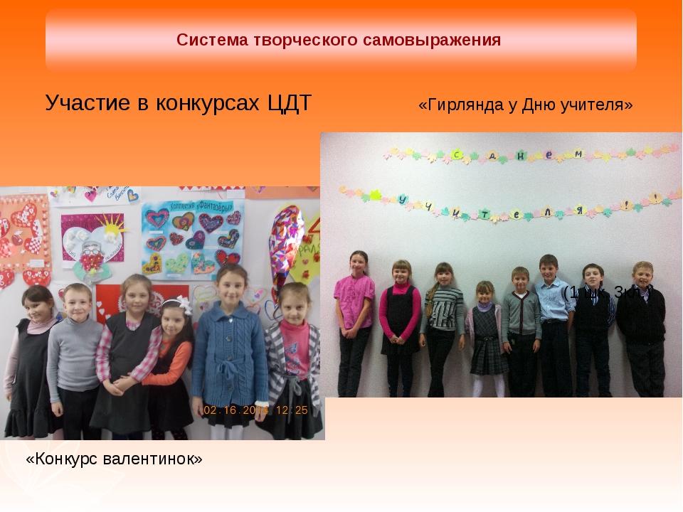 Участие в конкурсах ЦДТ «Конкурс валентинок» Система творческого самовыражени...