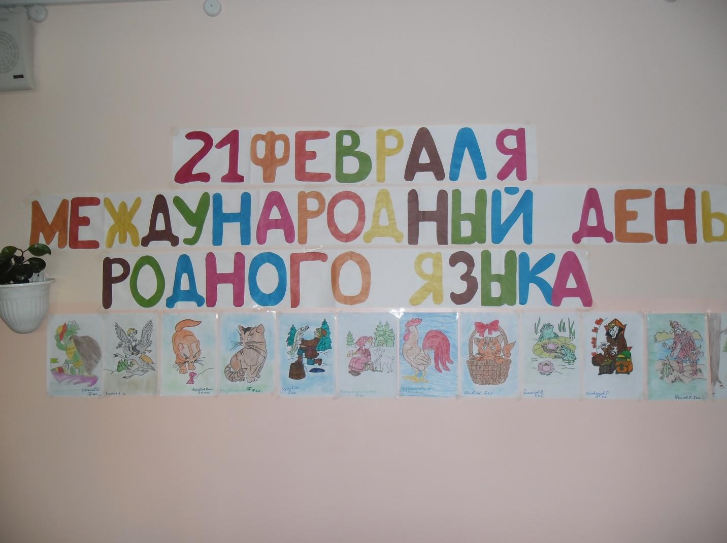 C:\Users\user\Desktop\неделя русского 13-14\SAM_4309.JPG