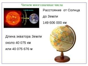 Читаем многозначные числа Расстояние от Солнца до Земли 149 606 000 км Длина