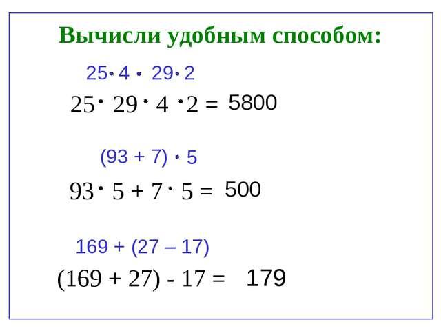 Вычисли удобным способом: 25 29 4 2 = 93 5 + 7 5 = (169 + 27) - 17 = (93 + 7)...