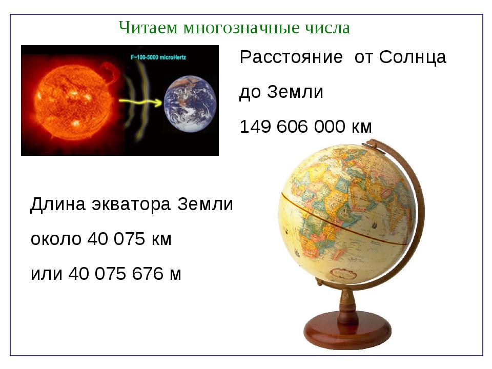 Читаем многозначные числа Расстояние от Солнца до Земли 149 606 000 км Длина...