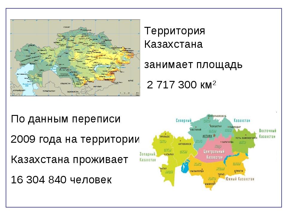 Территория Казахстана занимает площадь 2 717 300 км2 По данным переписи 2009...