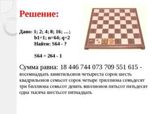Решение: Дано: 1; 2; 4; 8; 16; …; b1=1; n=64; q=2 Найти: S64 - ? S64 = 264 -