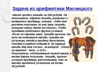 Задача из арифметики Магницкого Некто продал лошадь за 156 рублей. Но покупат
