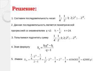 Решение: 1. Составим последовательность чисел 2. Данная последовательность я