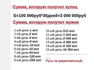 Сумма, которую получит купец S=100 000руб*30дней=3 000 000руб Сумма, которую